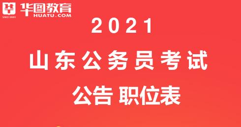2021山东公务员公告已出!你可以报考哪些职位?