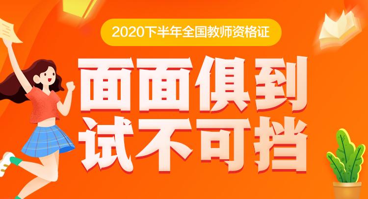 2020下半年全国教师资格证_面面俱到