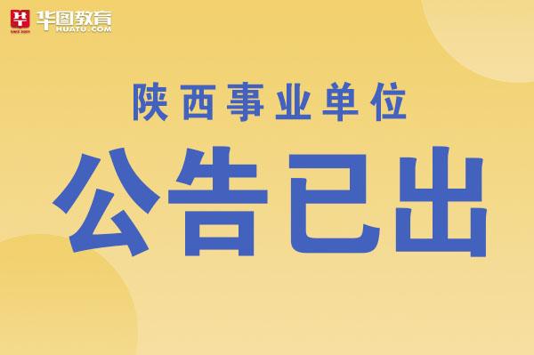 咸阳事业单位2020教师岗招聘365人公告