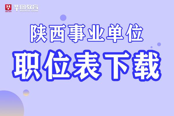 2020咸阳事业单位招聘816人职位表下载.xls