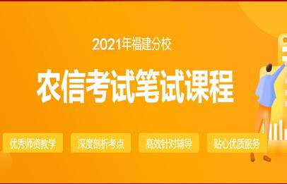 2021福建农信社笔试课程