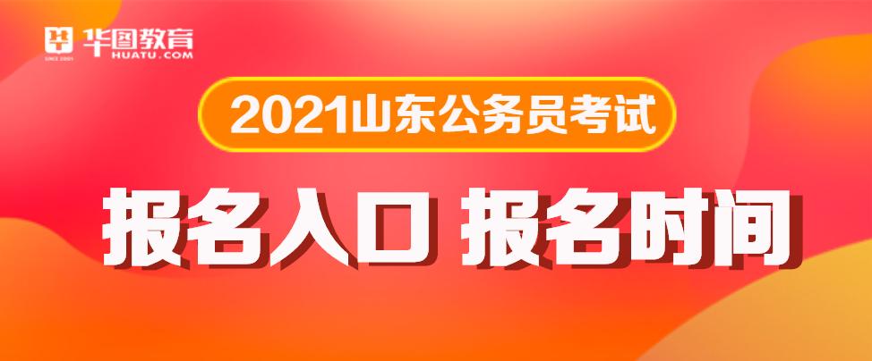 山东人社局2021山东公务员考试报名系统