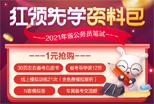 2021陜西省考筆試備考禮包——紅領先學資料包