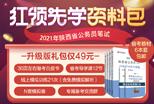 2021陜西省考備考資料包