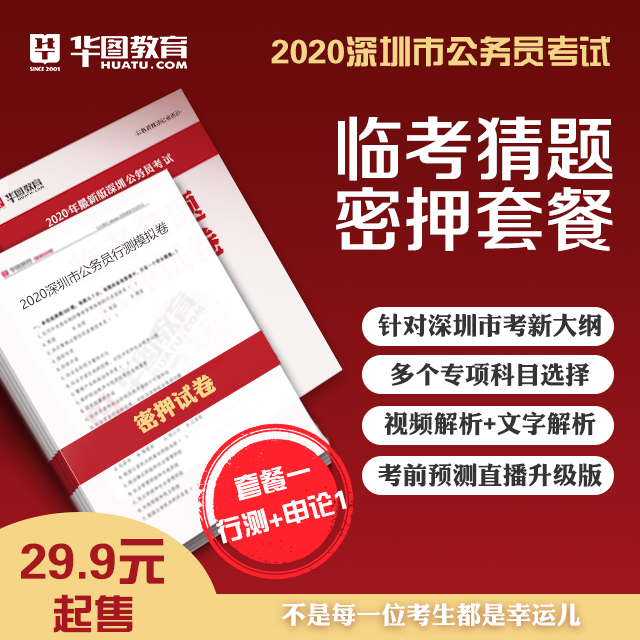 深圳公务员考试报名缴费人数_深圳公务员招聘信息网