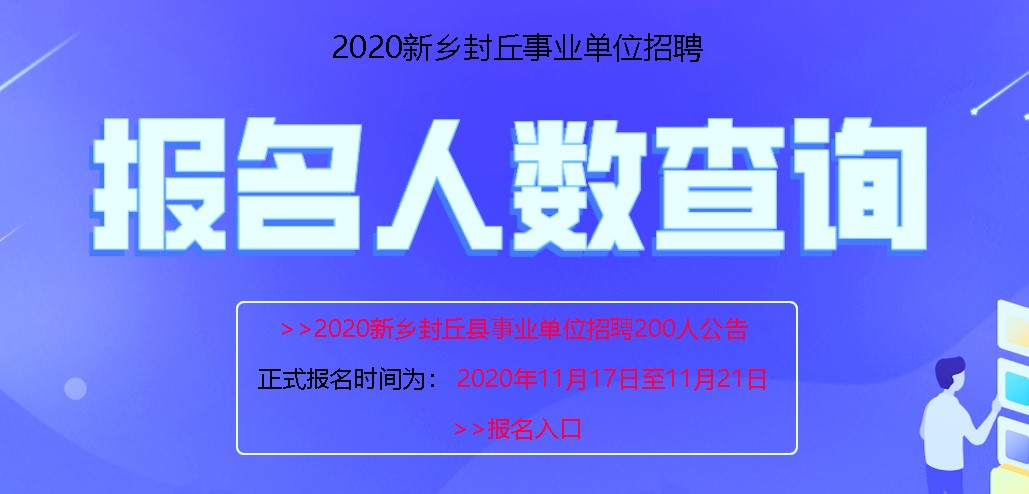2020新鄉封丘事業單位招聘報名人數查詢系統_