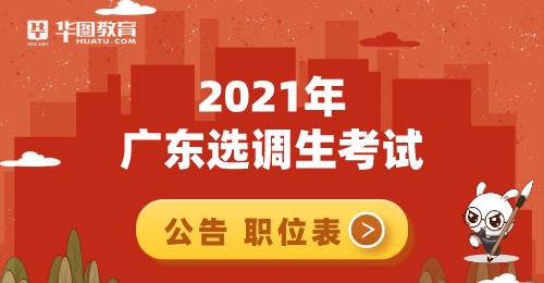 广东选调生招录系统已公布_广东人事考试网官网