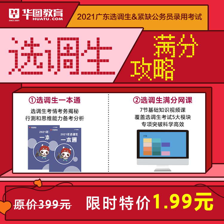 广东选调生公告汇总_广东省选调生考试专题网站