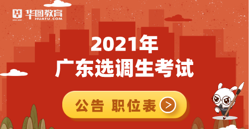 广东省选调生公告_广东人事考试网官网