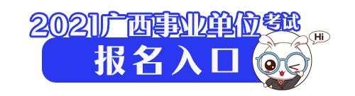 2021广西事业单位考试报名入口/时间