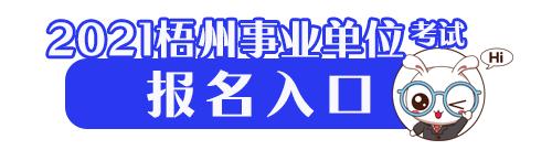 2021梧州事业单位考试报名入口/时间