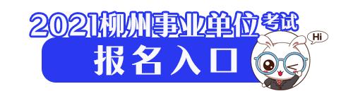 2021柳州事业单位考试报名入口/时间