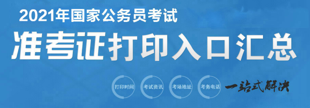 2021天津国家公务员考试准考证打印入口在哪?