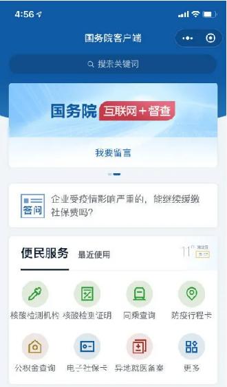 北京市2021年选调生考试北京师范大学考点防疫须知