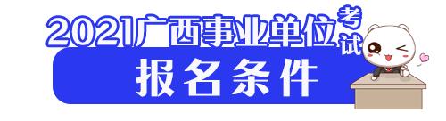 2021广西事业单位招聘考试报名条件-报名条件是什么