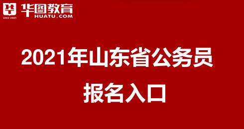 2021山东东营市公务员考试报名入口已开放