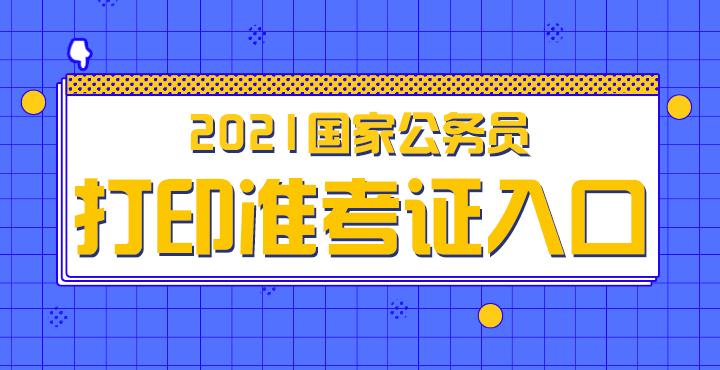 公务员考试网_2021天津国考准考证打印入口