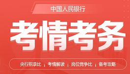 2021中国人民银行考情考务