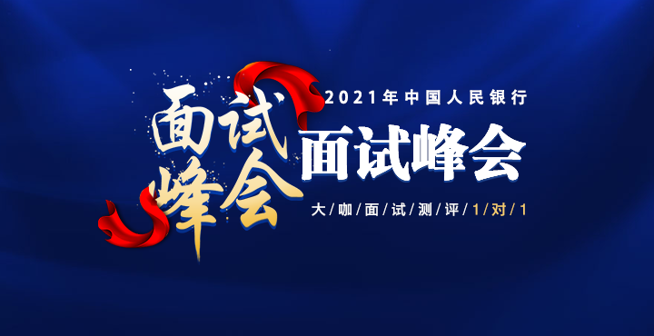 2021中��人民�y行面�峰��