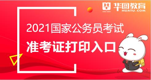 2020年国考准考证打印入口_国家公务员局