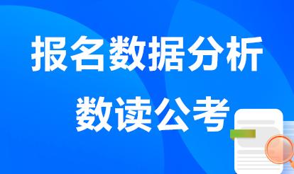 2021山东省考报名结束 48个岗位过审人数已破300+