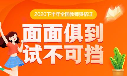 2020教師資格證筆試面試預約