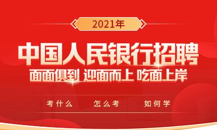 2021中國人民銀行面試