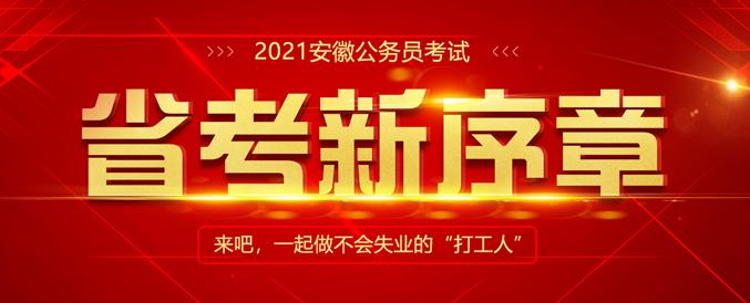 2021安徽省考新序章