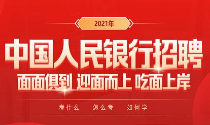 2021年中国人民银行面试课程