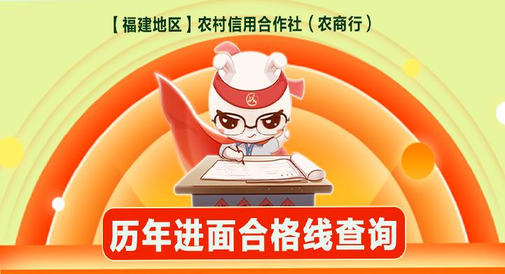 农信社历年进面合格线查询