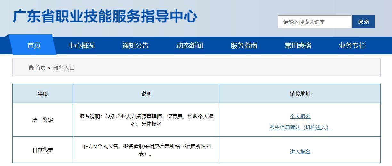 2020年12月广东人力资源管理师网上报名时间|入口(11月26日-12月3日)