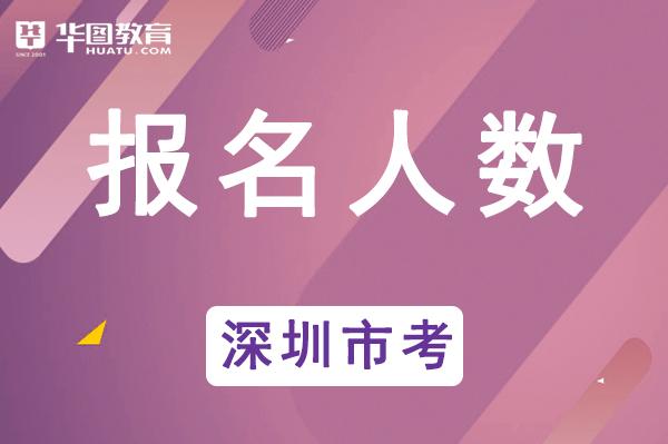 2020深圳市考报名人数统计_深圳市考试院网站主页