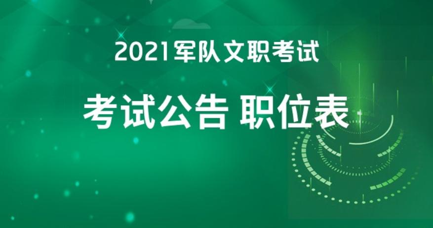 2021广西军队文职招聘考试公告什么时候出?