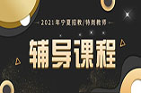 2021宁夏招教/特岗笔试课程