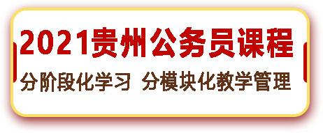2021贵州省考笔试课程