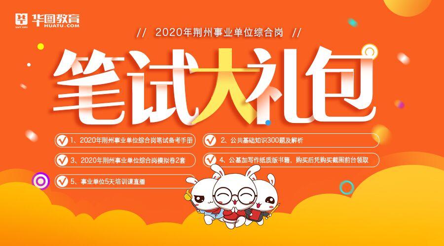 2020荆州事业单位考试公基备考:中国戏曲的十大悲剧