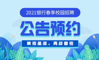 2021银行春季招聘公告预约