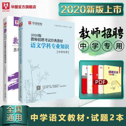 2021教师招聘专用教材+预测卷(中学语文)