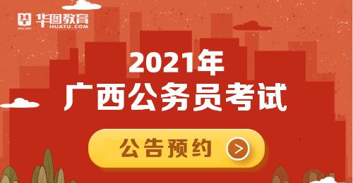 2021广西公务员公告预约