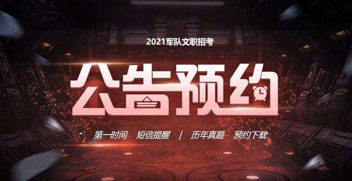 2021军队文职招考公告预约