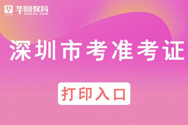 深圳市考公务员流程_深圳人事考试网 选调