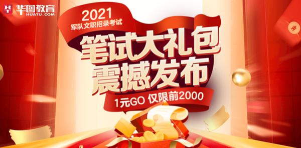 2021宁夏军队文职考试什么时间打印准考证?都是干货!(最新发布)