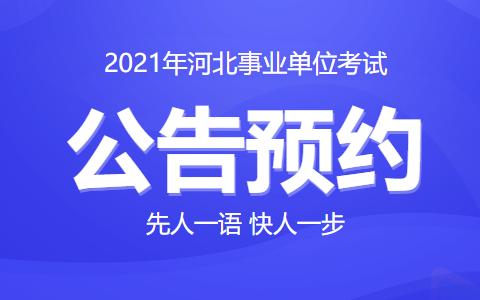 2021事業單位公告預約
