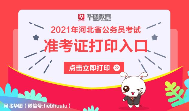 2021河北公务员考试准考证打印入口_河北华图教育