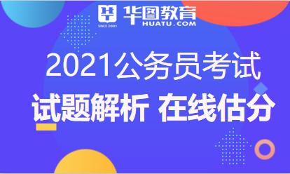 2021年国考成绩查询入口已打开-速查成绩!(最新发布)