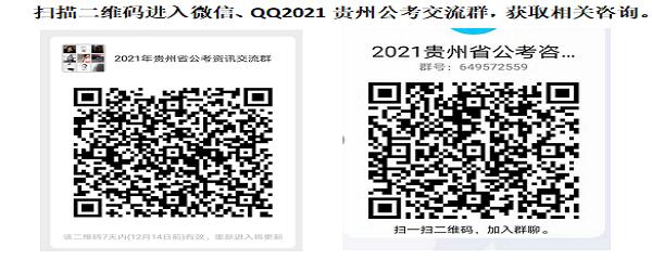扫描二维码进入2021贵州省公考交流群,获取相关咨询
