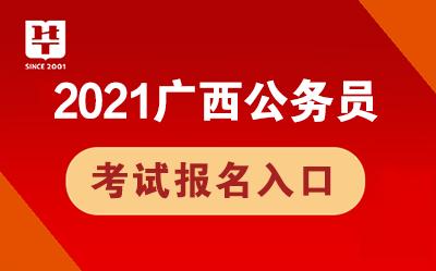 2021广西公务员考试报名入口