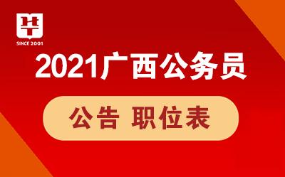 2021广西公务员考试公告