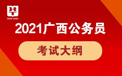 2021广西公务员考试大纲