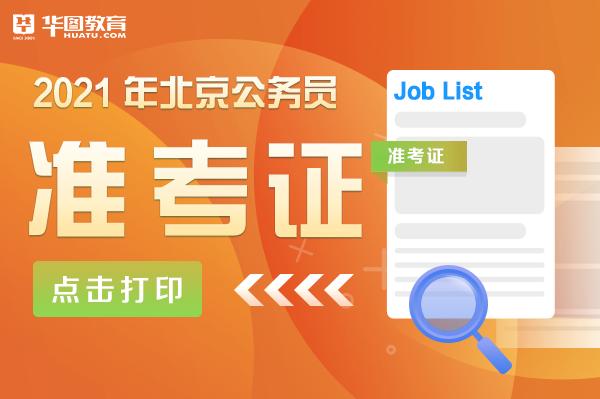 北京市公务员局:北京市公务员考试准考证